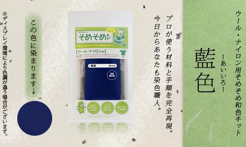 【限定:染め粉調合品】ウール・ナイロン用 そめそめ和色キット 藍色