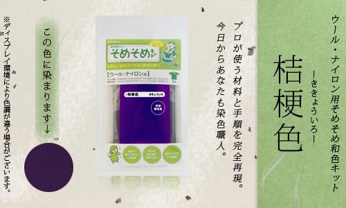 【限定:染め粉調合品】ウール・ナイロン用 そめそめ和色キット ききょう(桔梗)色