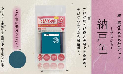 【限定:染め粉調合品】綿・麻用 そめそめ和色キット 納戸色