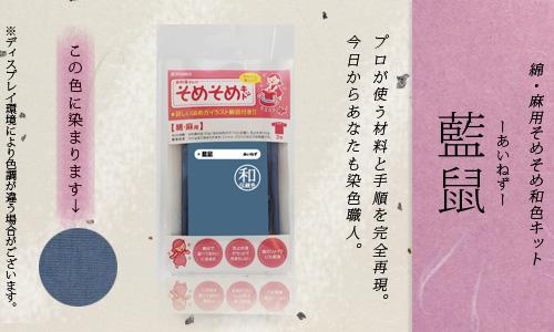 【限定:染め粉調合品】綿・麻用 そめそめ和色キット 藍鼠