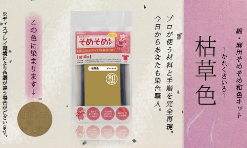 【限定:染め粉調合品】綿・麻用 そめそめ和色キット 枯草色