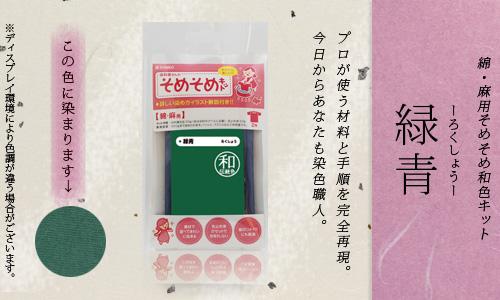 【限定:染め粉調合品】綿・麻用 そめそめ和色キット 緑青