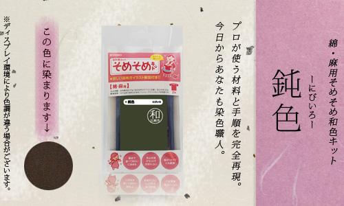 【限定:染め粉調合品】綿・麻用 そめそめ和色キット 鈍色