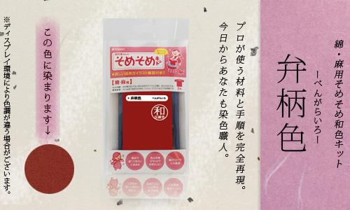 【限定:染め粉調合品】綿・麻用 そめそめ和色キット 弁柄色