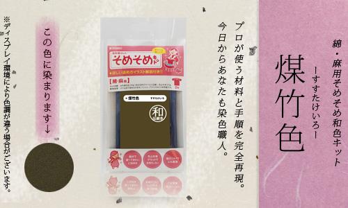 【限定:染め粉調合品】綿・麻用 そめそめ和色キット 煤竹色