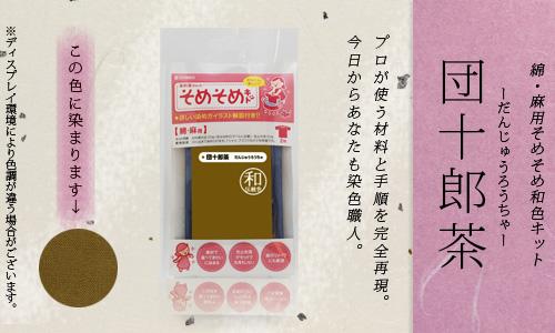 【限定:染め粉調合品】綿・麻用 そめそめ和色キット 団十郎茶