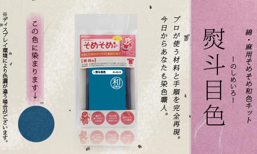 【限定:染め粉調合品】綿・麻用 そめそめ和色キット 熨斗目色