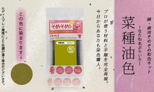 【限定:染め粉調合品】綿・麻用 そめそめ和色キット 菜種油色