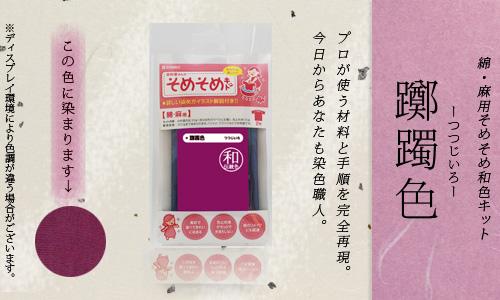 【限定:染め粉調合品】綿・麻用 そめそめ和色キット 躑躅色