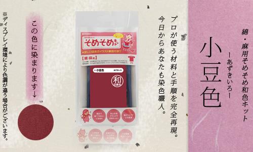 【限定:染め粉調合品】綿・麻用 そめそめ和色キット 小豆色