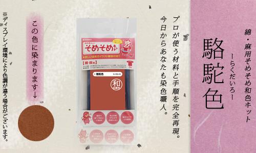 【限定:染め粉調合品】綿・麻用 そめそめ和色キット 駱駝色