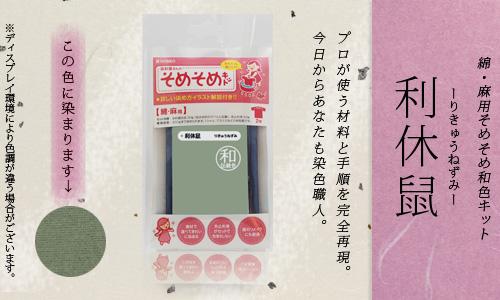 【限定:染め粉調合品】綿・麻用 そめそめ和色キット 利休鼠