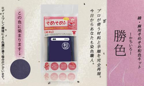 【限定:染め粉調合品】綿・麻用 そめそめ和色キット 勝色