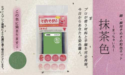 【限定:染め粉調合品】綿・麻用 そめそめ和色キット 抹茶色
