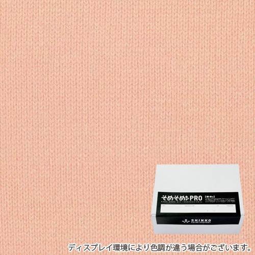 アプリコットピンク色の染料(綿・麻用の染色キット) - そめそめキットPro / カラーマーケット