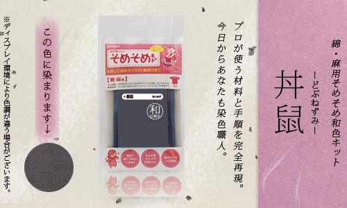 【限定:染め粉調合品】綿・麻用 そめそめ和色キット 丼鼠