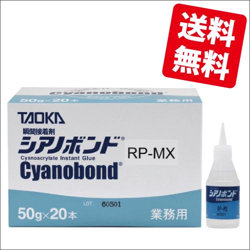 RP-MX50g入り20本