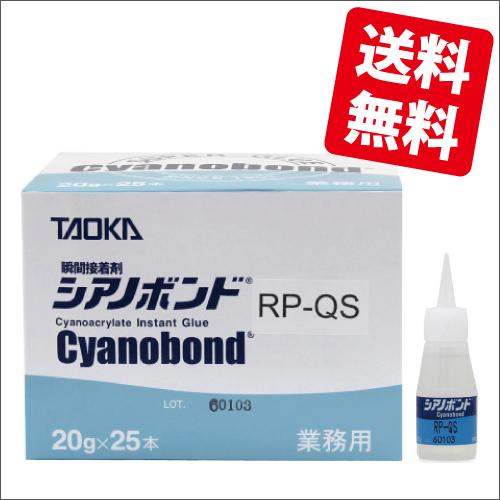 RP-QS20g入り25本