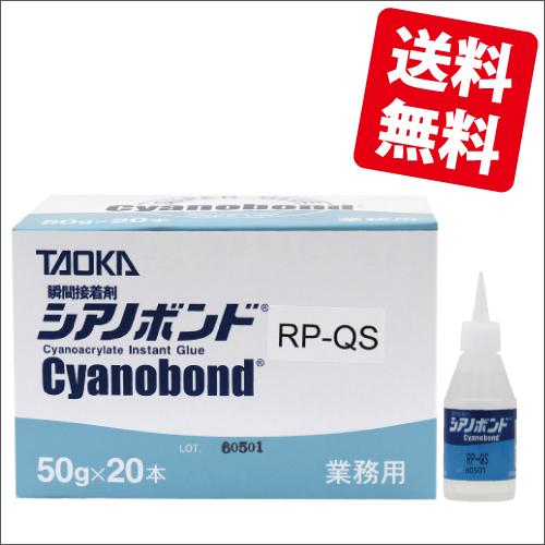 RP-QS50g入り20本