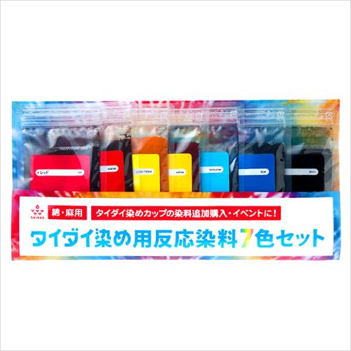 【タイダイ染め用・反応染料】7色セット(各色25g) / カラーマーケット