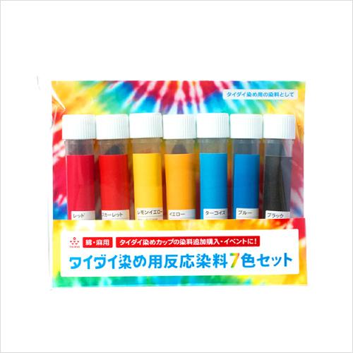 【タイダイ染め用・反応染料】7色セット(各色5g) / カラーマーケット