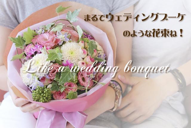 かわいいウェディングブーケ風花束(クラッチブーケ) 誕生日プレゼントやサプライズ結婚式、二次会、発表会にオススメ