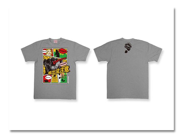 Tシャツ熊出没2015