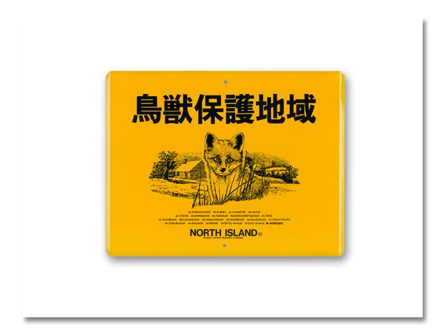 標識鳥獣保護北キツネ