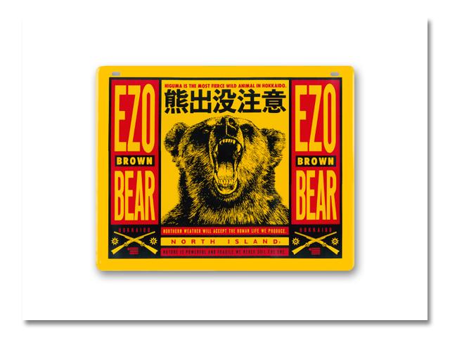 標識 熊出没ヒグマ 大
