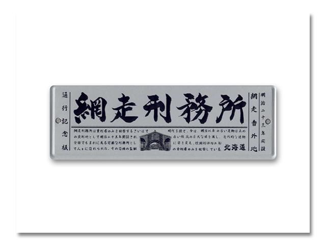 メモリアルプレート 網走刑務所