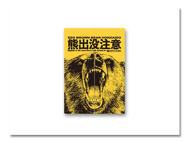 熊出没注意 のれん