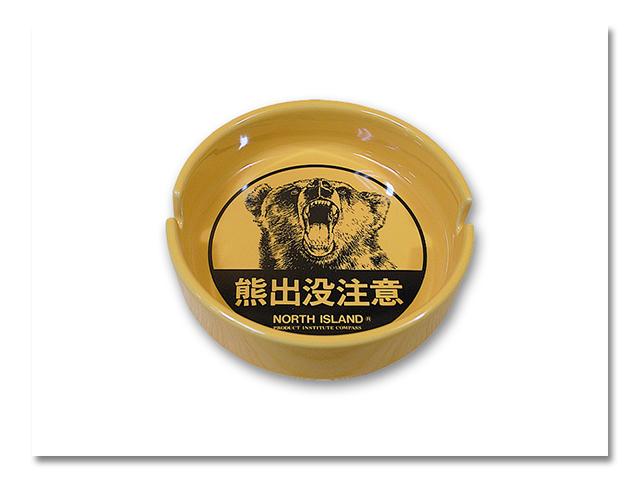 陶器灰皿 熊出没′10