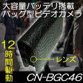 32GBSD�ա������̥Хåƥ��ܥϥ�ɥХå����ӥǥ�����顡MAX12���ֶ�ư��ư�θ��ε�ǽ��ܡ�CN-BGC46��