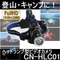 防雨・長時間録画対応ヘッドランプ型ビデオカメラ 登山・キャンプで面白い映像が撮れそうなウェアラブルカメラ【CN-HLC01】