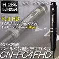 ペンカメラ、フルハイビジョン1080P動画対応 8GBメモリ内蔵ボールペン型ビデオカメラ【CN-PC4FHD】