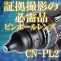 証拠撮り撮影に最適なビデオカメラ用ピンホールレンズ【CN-PL2】