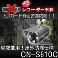 ���ȥ�֥롦��餻�ˡ�SDϿ��������¢��������Ѥβ�����ũ�������ȥ�����CN-S810C��