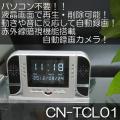 �ѥ��������ס��վ����̤Ǻ��������Ǥ��롪�Ż뵡ǽ������ǥ������ֻ�����ưϿ��ӥǥ�������CN-TCL01��