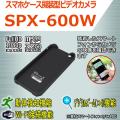 スマホケース擬装型ビデオカメラ 6/6s対応 Wifi機能搭載でスマホで見れる デジタル4倍ズーム機能搭載【SPX-600W】