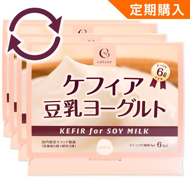 ケフィア豆乳ヨーグルト たね菌24包(4セット)【定期購入】
