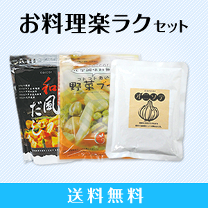 お料理楽ラクセット(だし・ブイヨン・オニソテ各1袋)