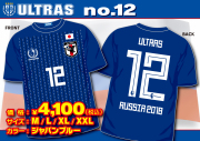 ULTRAS no.12