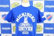 【TAKAみちのく】MICHINOKU DRIVER