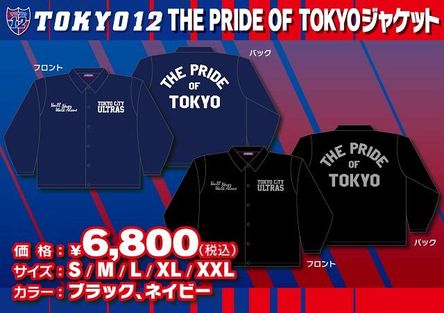 THE PRIDE OF TOKYO コーチジャケット