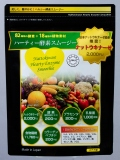 日本初! ナットウキナーゼ2,000FU配合、ハーティー酵素スムージー