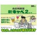 【第2類医薬品】興和新キャベ2コーワ30包