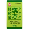 【第2類医薬品】武田薬品タケダ漢方便秘薬180錠