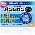 【第2類医薬品】ロート製薬パンシロン01プラス28包
