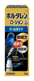 【第2類医薬品】グラクソ・スミスクラインボルタレンEXローション50g