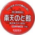 【第3類医薬品】常盤薬品工業南天喉飴54錠